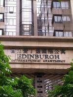富力爱丁堡国际公寓