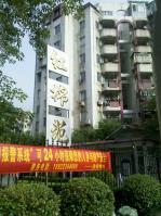 花地湾红棉苑