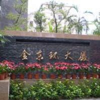 金东环大厦