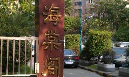 紫荆花园海棠阁
