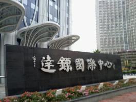 达镖国际中心