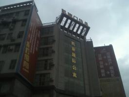 凯旋国际公寓