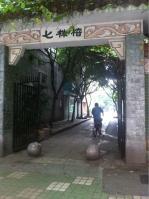 七株榕社区