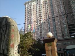 三华园都市公寓