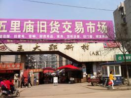 王大郢新村A区