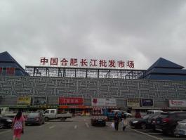 合肥长江批发市场