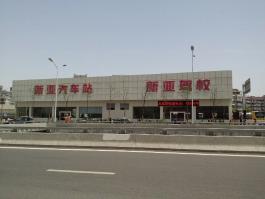 合肥新亚汽车站