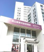 黄山画家村旅居酒店