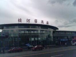 蛟河客运站