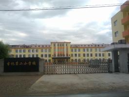 吉化集团公司第二小学