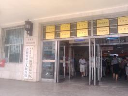 吉林省吉林中西医结合医院