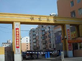 隆鑫·恒东花园