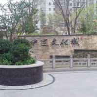 中建文化城