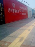 济南世茂国际广场