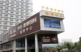中铁·逸都国际位于凤凰国际广场西北方