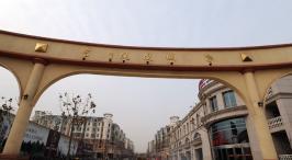 铭基·凤凰城