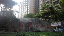 通惠门小区