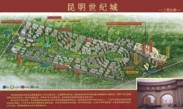 昆明世纪城位于红星天铂东南方