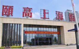 颐高上海街位于城市主人东南方