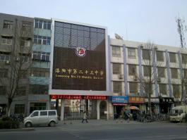 涧西区针炙推拿学校附属医院及周边教育实景照片 历史图片 洛阳城市
