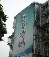 星海·绿景清城
