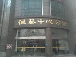 恒基中心国际公寓