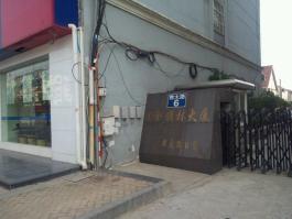 匯金·旗林大廈