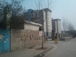 鑫园凯旋城