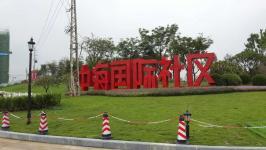 中海国际社区