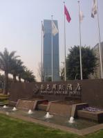 南苑环球酒店