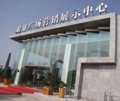 慈溪联盛国际商业广场