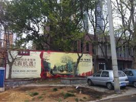 联城·红锦坊