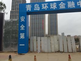 WFC协信中心