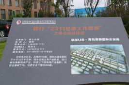 联东U谷·青岛高新国际企业港