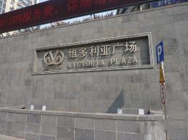 维多利亚广场