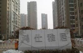 新华锦·鸿士雅居