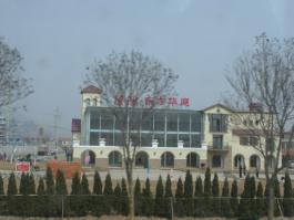 隆海·东方华庭