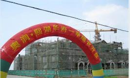 奥润熙湖华府