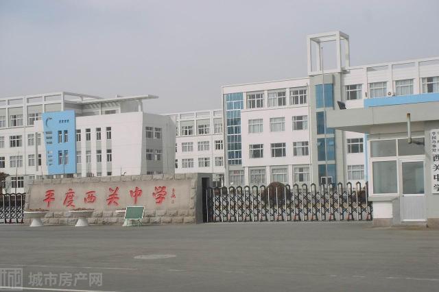 平度西关中学附近楼盘小区图片