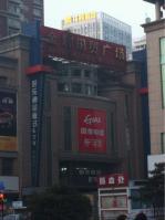 金辉国贸广场
