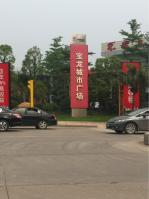 晋江宝龙城市广场