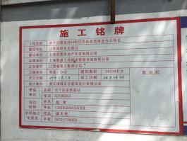 长宁区昭化路48街坊旧区改造商业办公项目
