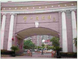 锦三角花园