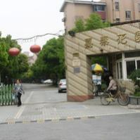 嘉泰花园公寓位于真源小区西北方