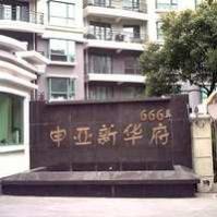 申亚新华府·新华花苑
