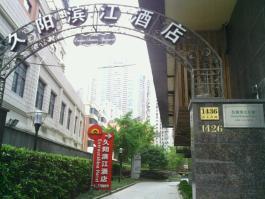 久阳·滨江公寓