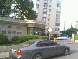 翡翠湾公寓