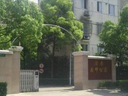 泾南教师公寓