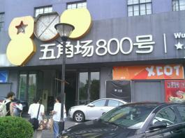 800号艺术区