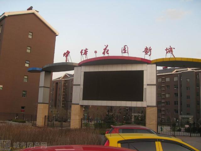中体·花园新城